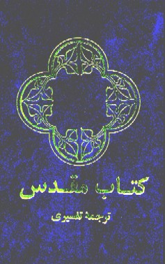 FARSI BIBLE (New Translation)
