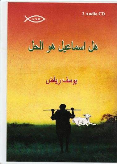 Is Ishmael the Answer? Arabic book by Youssef Riad
