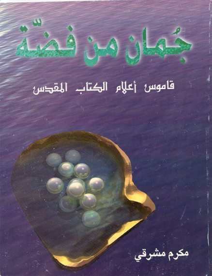Commentary on the Bible in Arabic