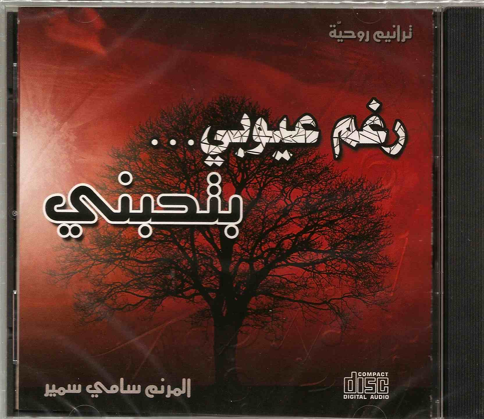 Even with my errors... You still love me cd by Sami Samir