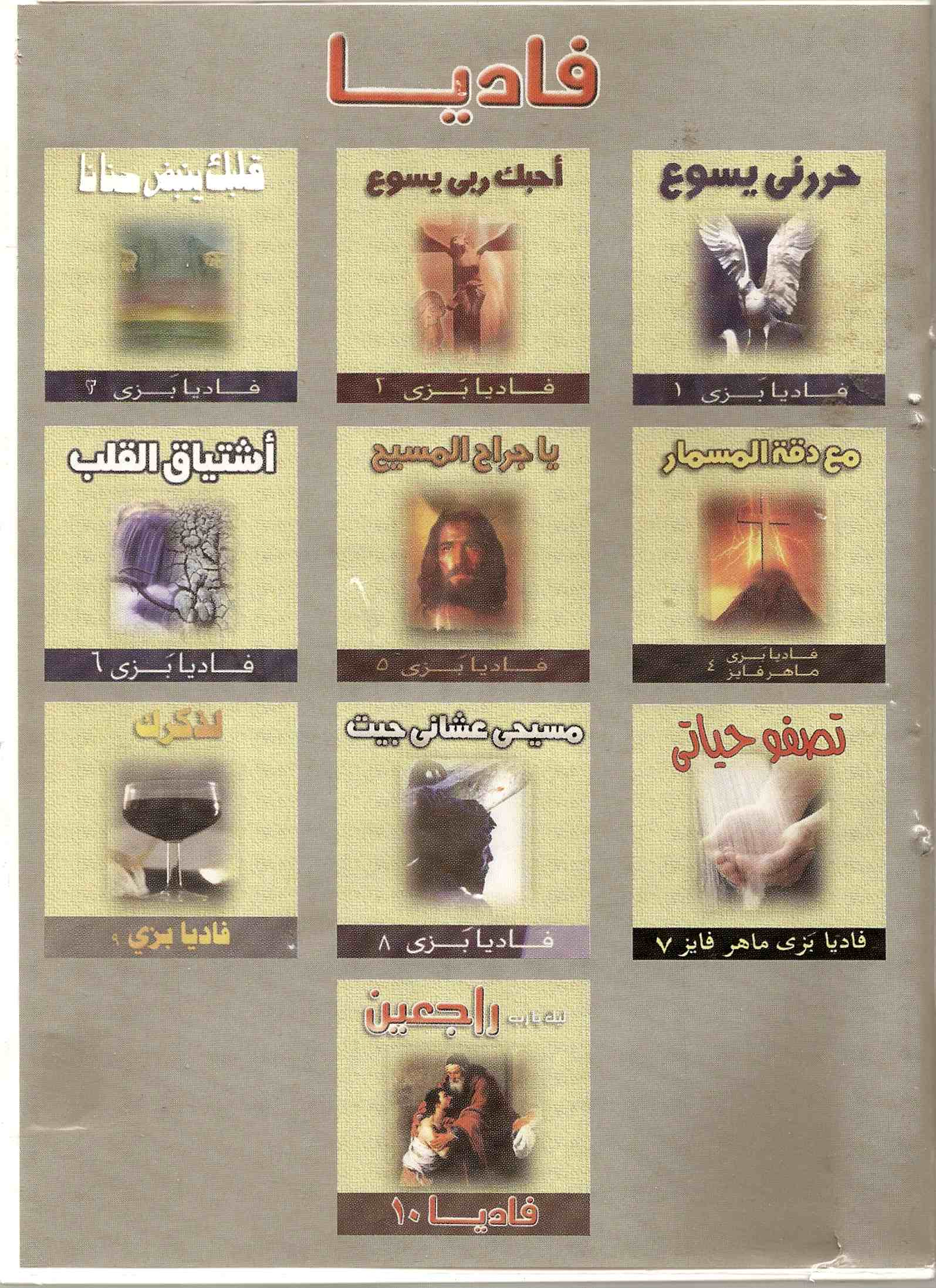Fadia all together 10 CD Combo Pack with over 100 Songs