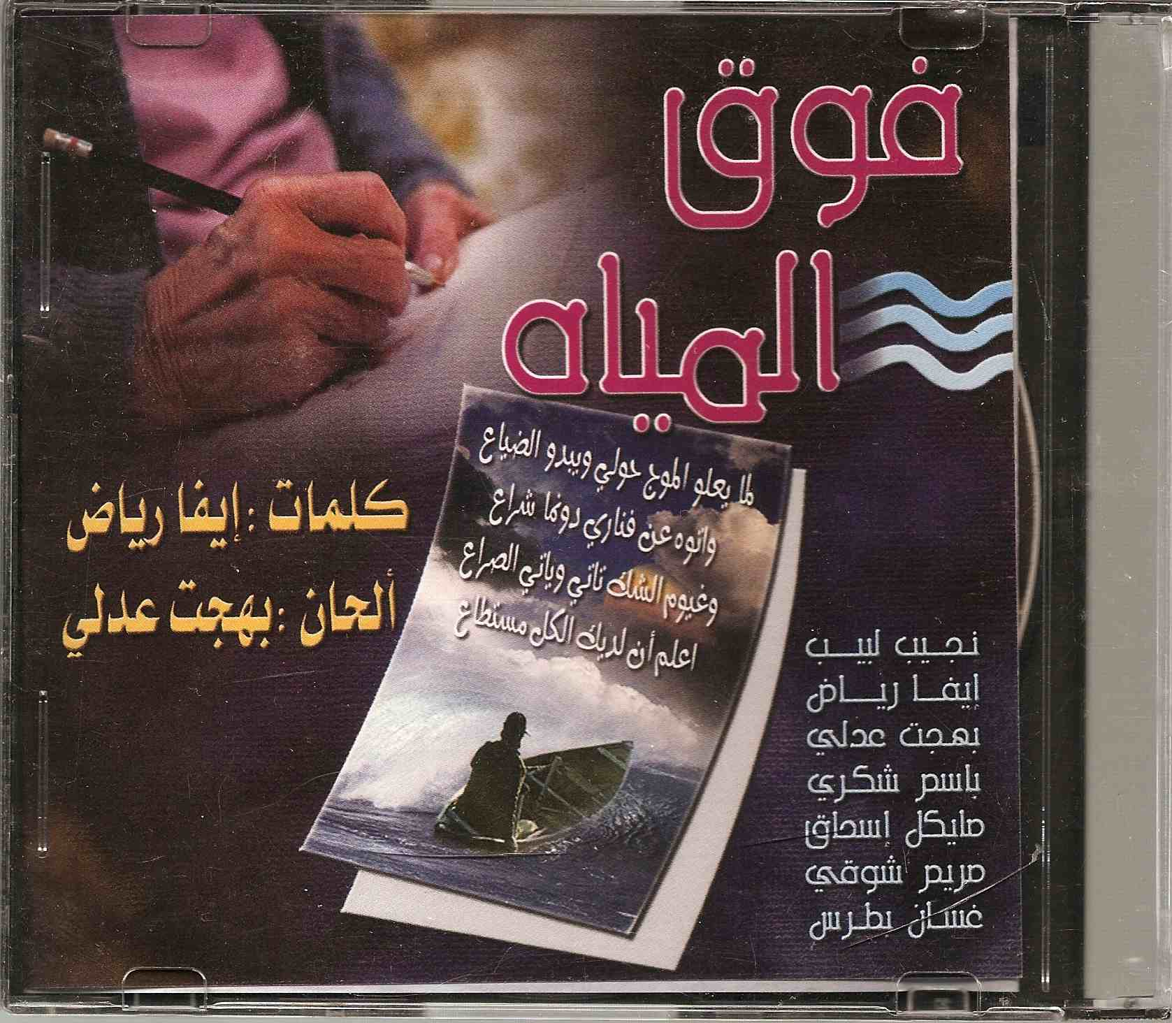 Over the Water Arabic Music CD by Efa Reaad & Bahgat Adly