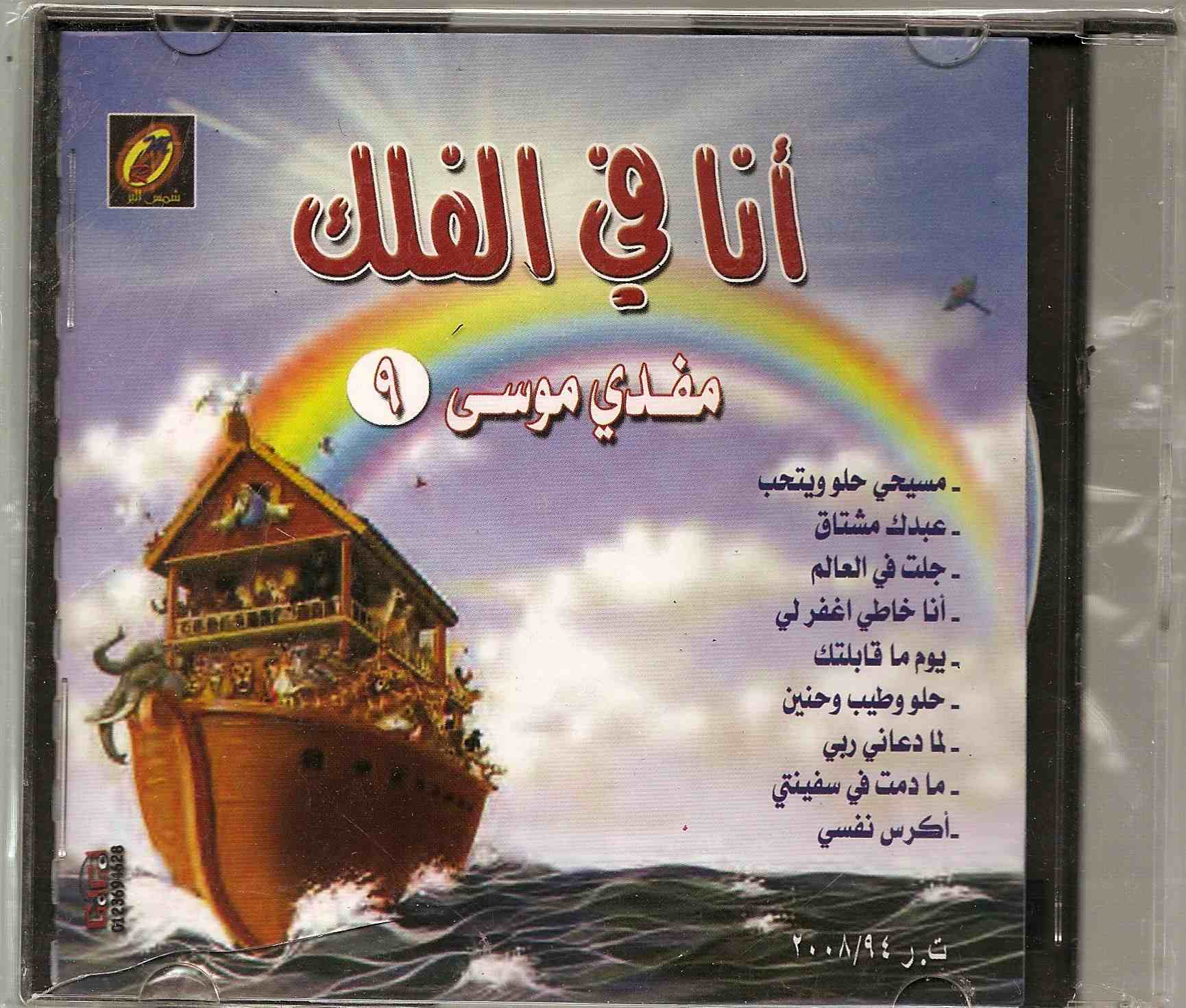 I am in the Ark Kids Music CD by Fady Moosy