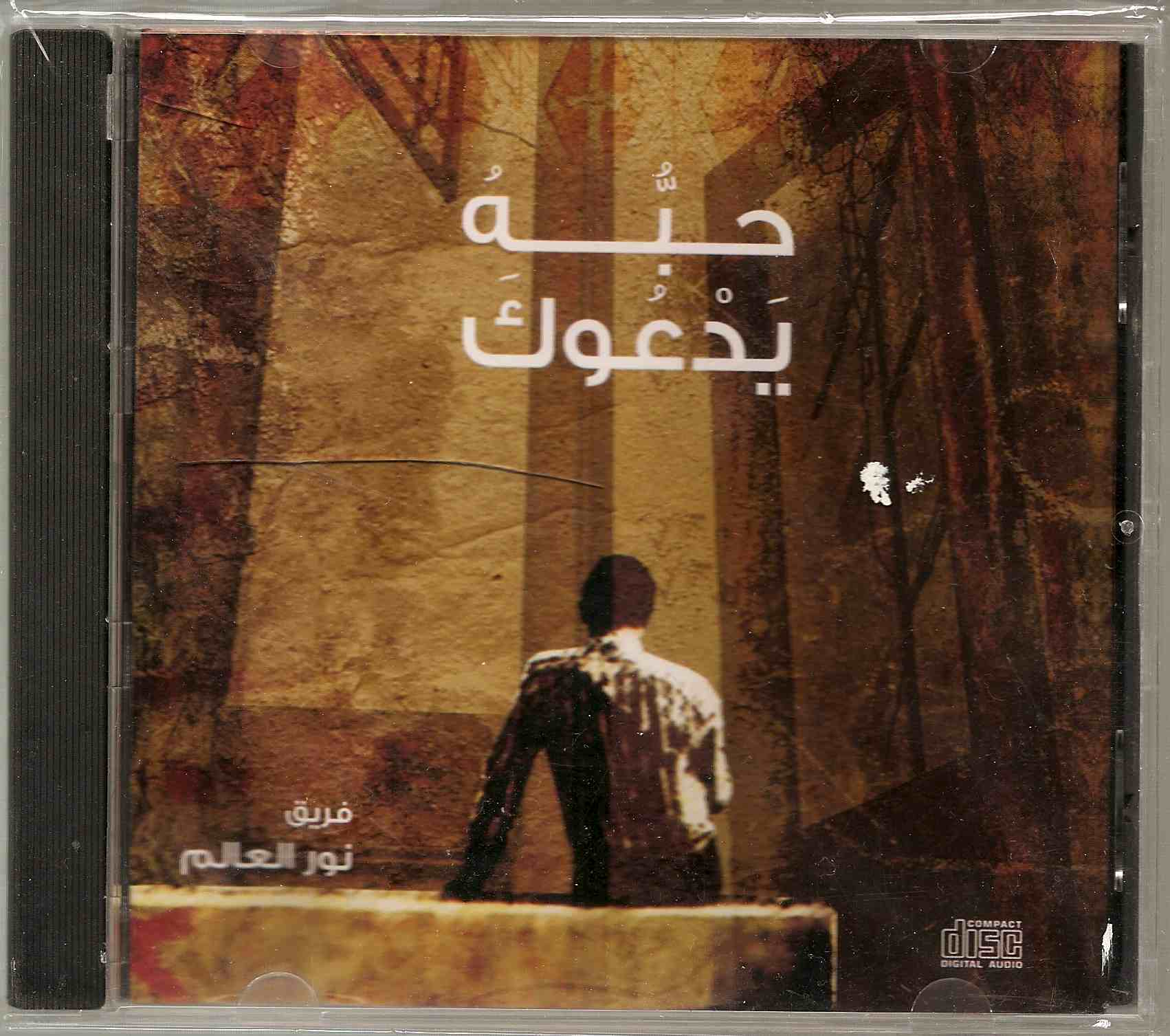 His love draws you Arabic CD by Nor Alalam worship team
