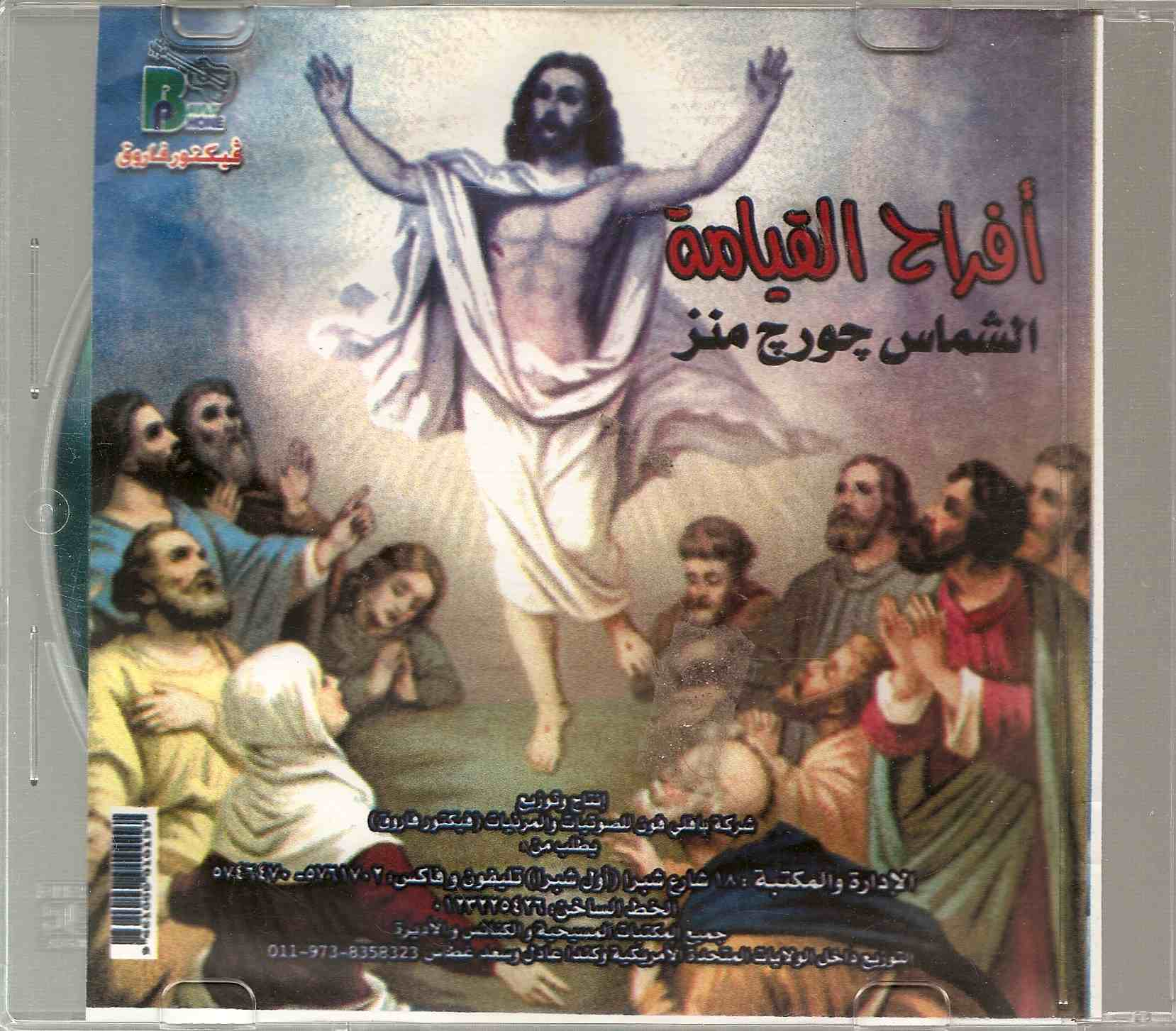 "Arabic Worship On cd ""Be Happy, the Resurrection"" By George Menz"