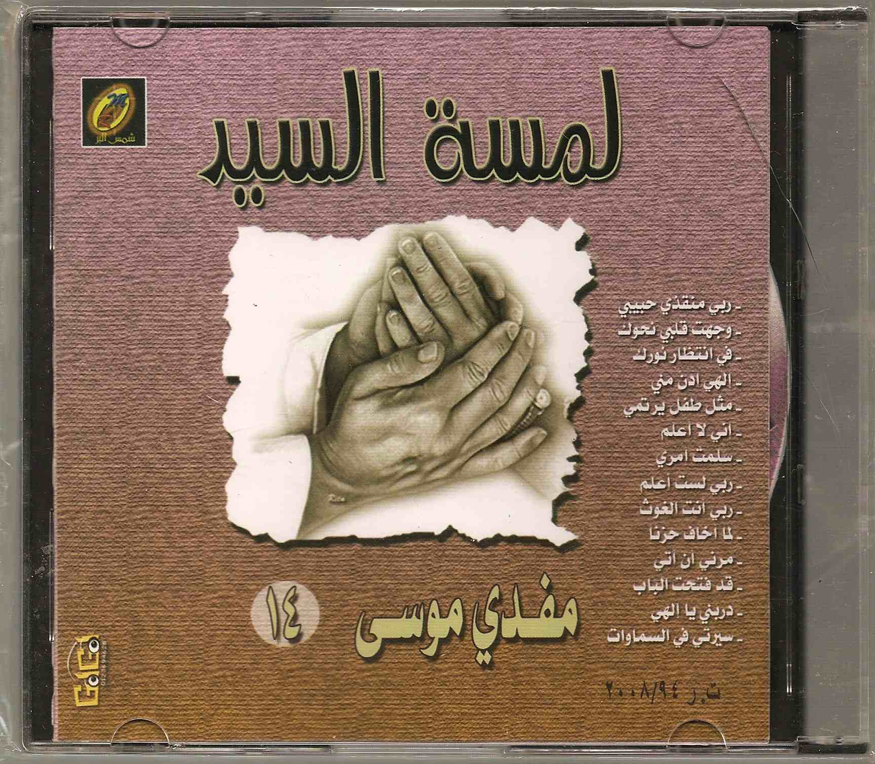 "Arabic Worship ""Touch of the Lord"""