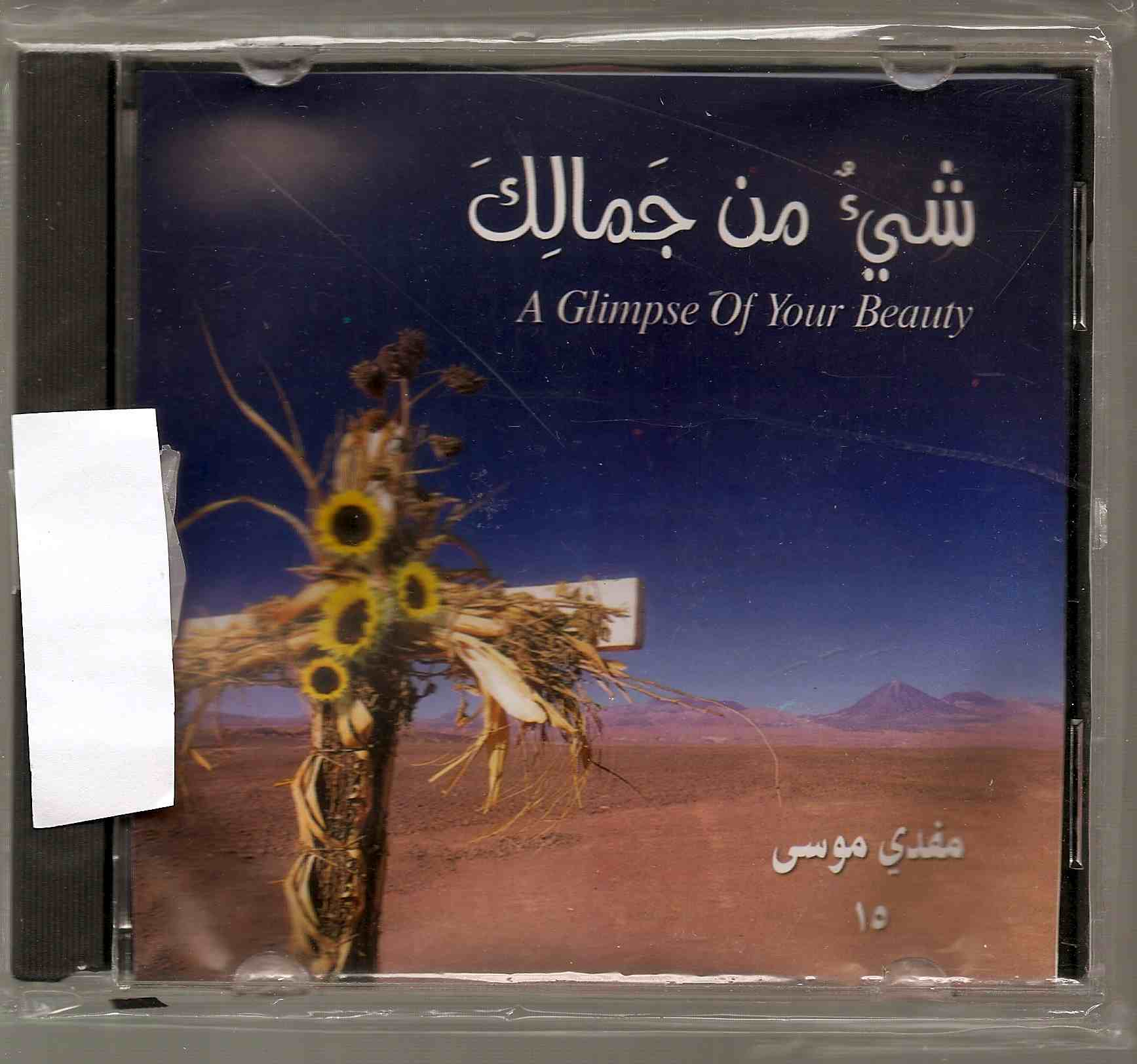 """A glimpse of your Beauty"" Arabic song CD by Mofdey Moosa"