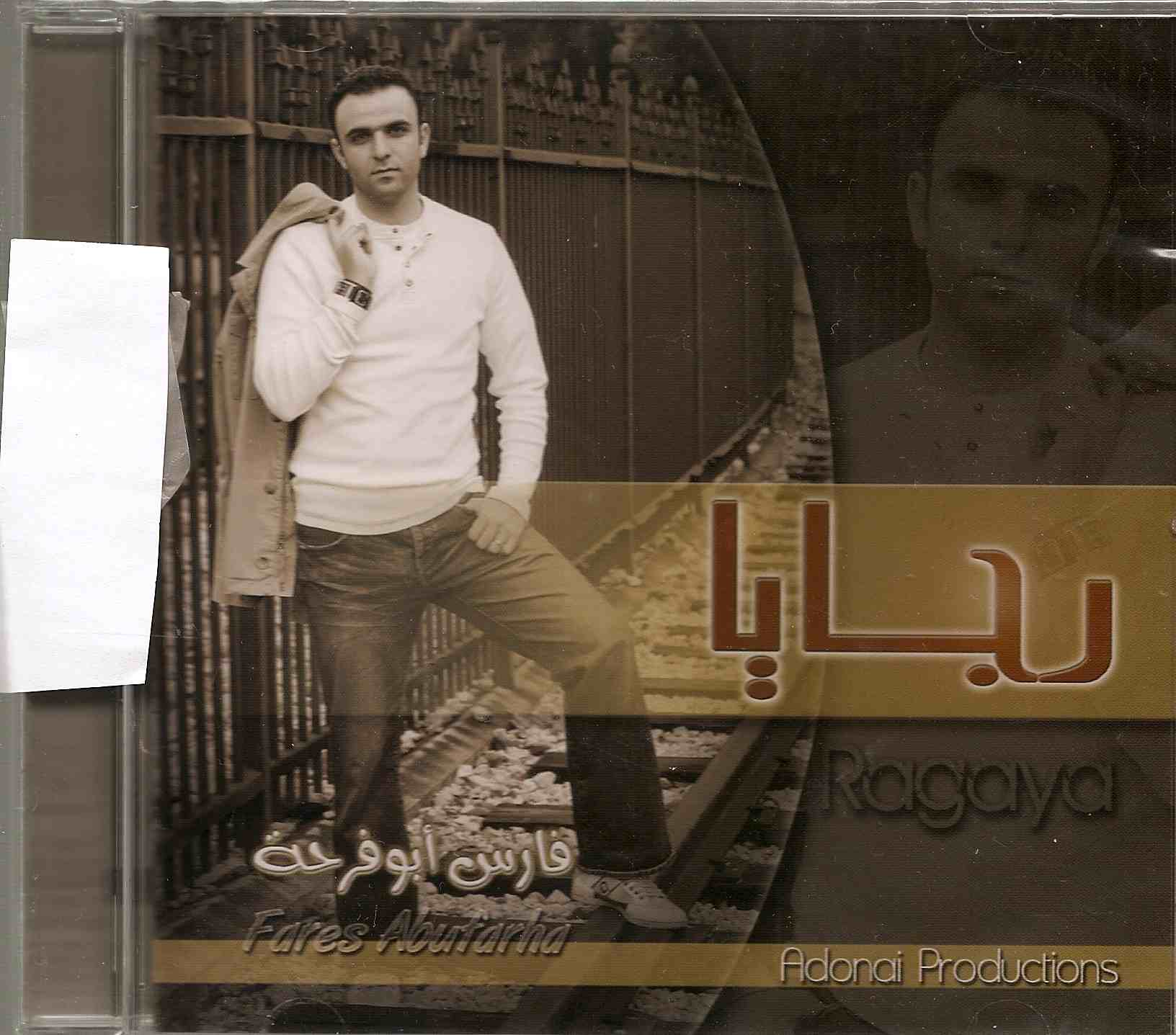 """Ragaya"" Arabic Worship CD by Fares Abutarha"