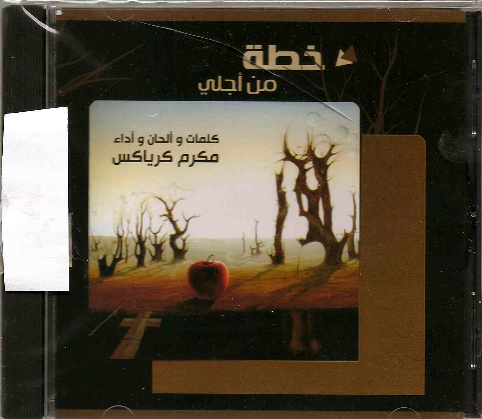 """He Came for me"" by Makram Karykas Arabic Worship CD"