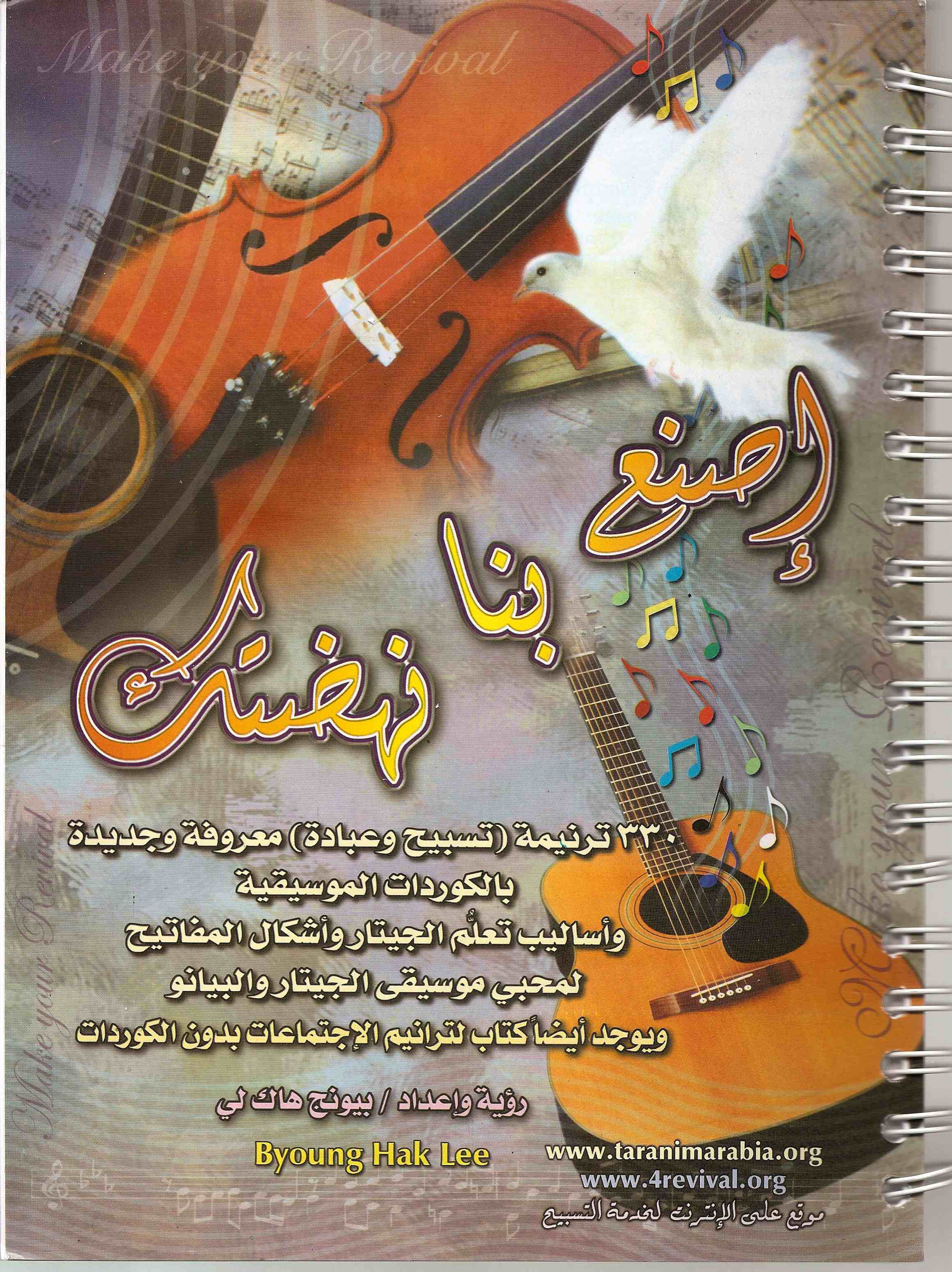 Bring in us a Revival Chord Book of Arabic Songs