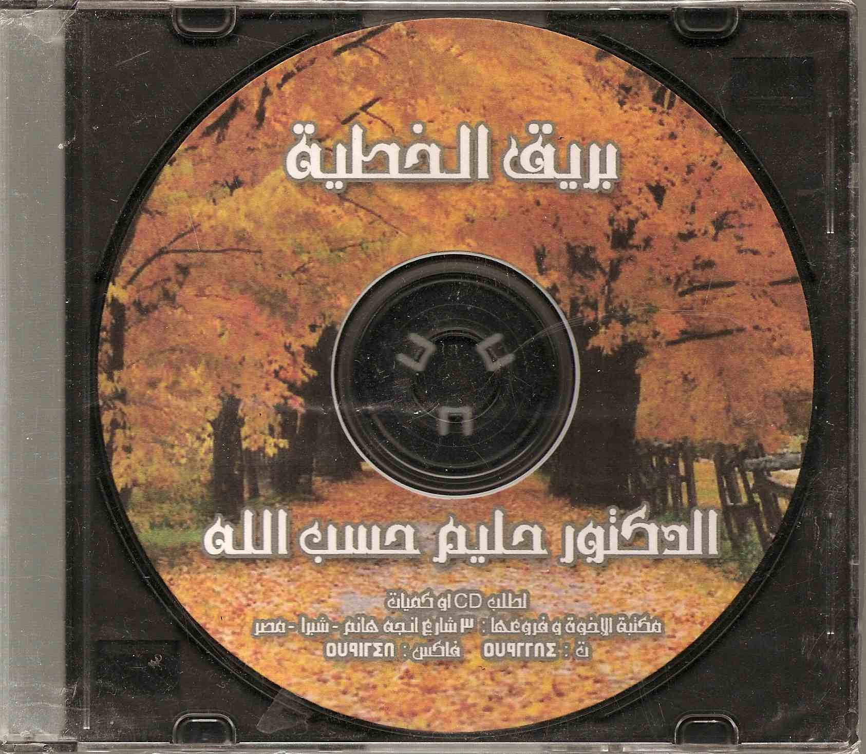 The Sparkle of Sin Arabic CD Preacher Haleem hasabala