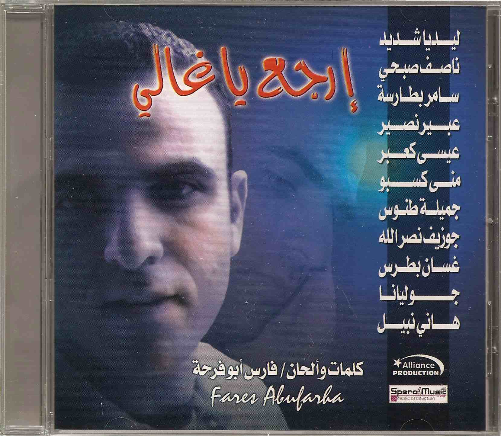 Return Dear precious Arabic music CD by Fares Abufarha