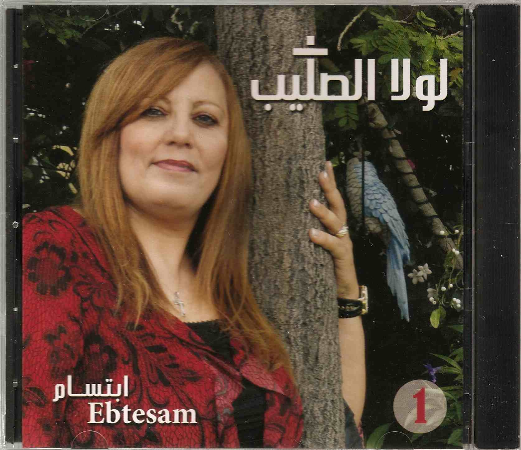 "Arabic Music CD ""If it wasn't for the Cross"" by Ebtesam"