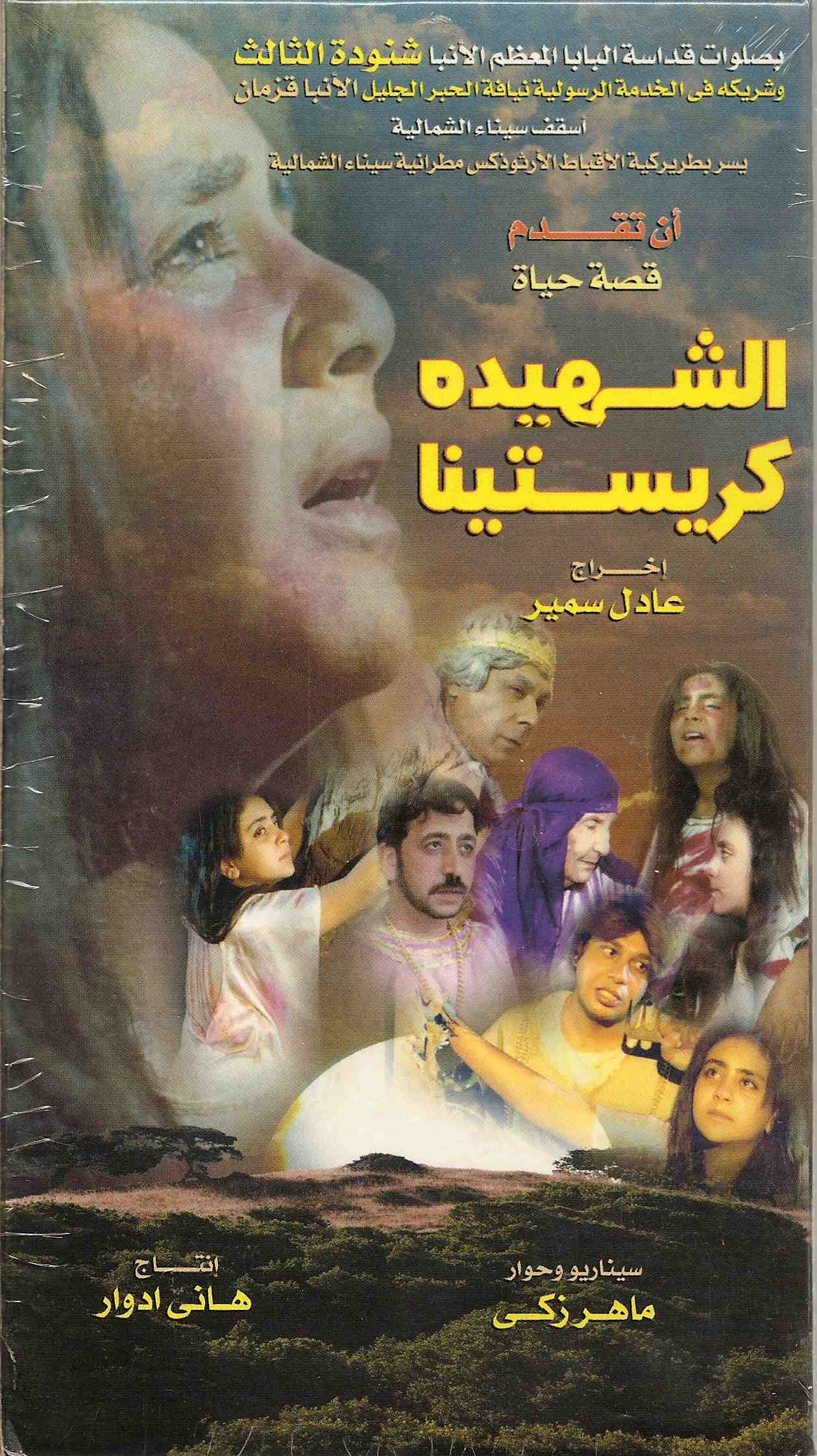 Arabic movie of the Martyr Kristina