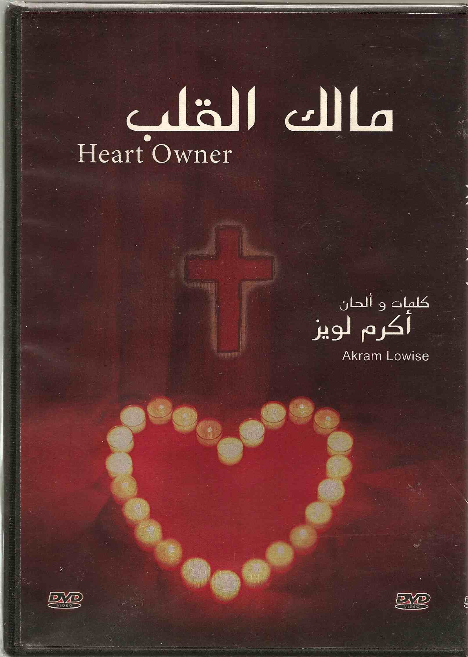Heart Owner by Akram Lowise Song DVD