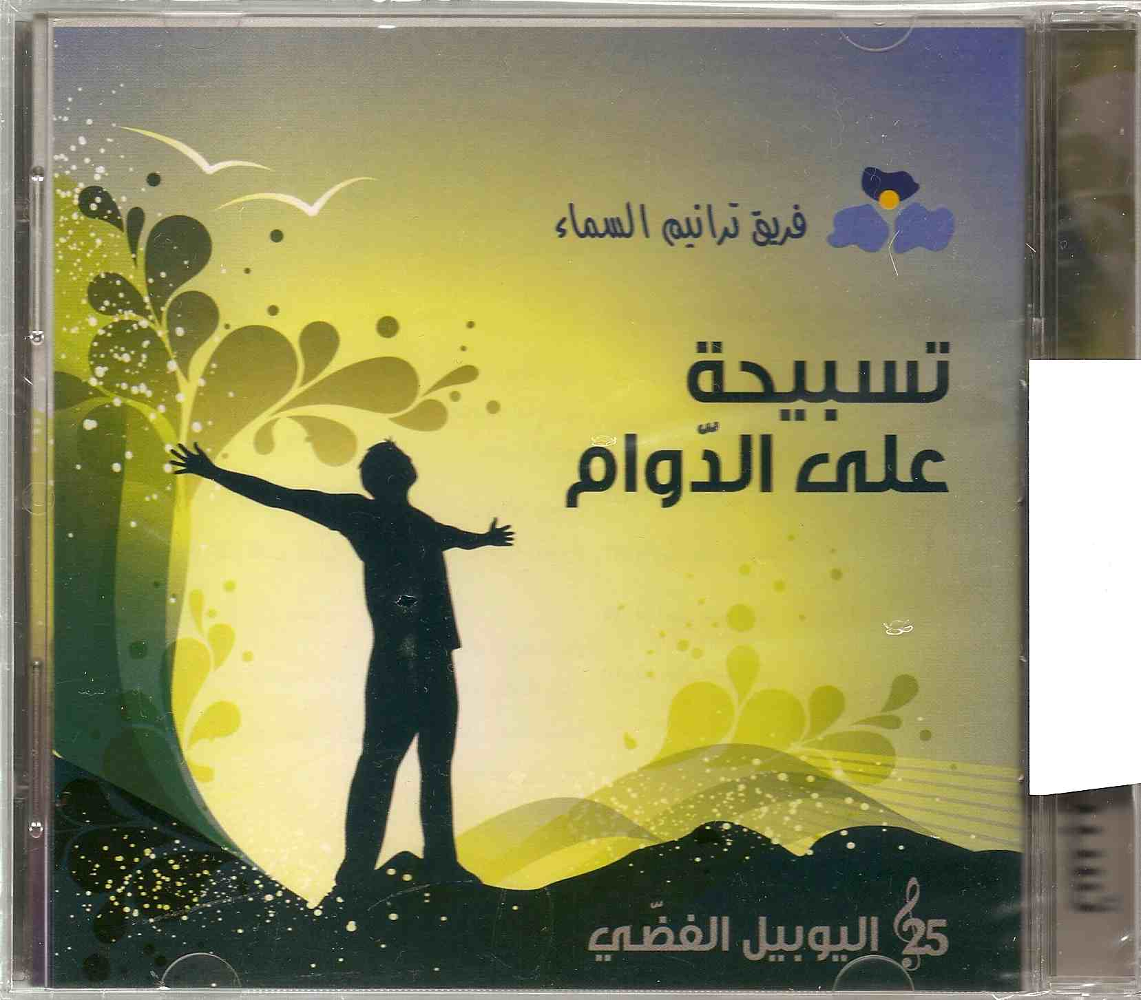 "Arabic Christian music by the group ""Songs of Heaven"""